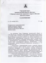 Распоряжение № 103 от 23.12.20 о видеосъемке (1 стр.)