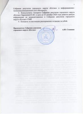 Распоряжение №103 от 23.12.2020  о видеосъемке (2 стр.)